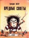 Вредные советы - Grigorij Oster