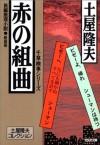 赤の組曲[aka no kumikiyoku] - Takao Tsuchiya