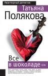 Все в шоколаде (Ольга Рязанцева, #1). - Татьяна Полякова