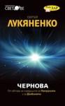 Чернова - Sergei Lukyanenko, Васил Велчев