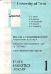 Theses on the semiotic study of cultures - V.V. Ivanov, J.M. Lotman, A.M. Pjatigorski, V. N. Toporov, B.A. Uspenskij, Silvi Salupere, Ülle Pärli