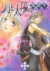 月と太陽の国語り~夜半に咲く花~ - Riku Hanamura, Shiho Watanabe