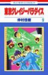 Tokyo Crazy Paradise, Vol. 9 - Yoshiki Nakamura