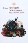 """Sitničarnica """"Kod srećne ruke"""" - Goran Petrović"""