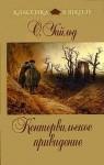 Кентервильское привидение (Классика в школе) - Oscar Wilde, Anastasia Gryzunova