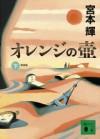 オレンジの壺(下) - Teru Miyamoto