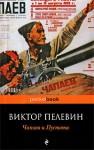 Чапаев и пустота - Victor Pelevin