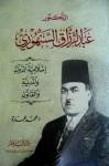 الدكتور عبد الرزاق السنهوري: إسلامية الدولة والمدنية والقانون - محمد عمارة