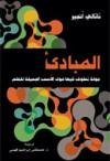 المبادئ : جولة نطوف فيها حول الأسس الجميلة للعلم - Natalie Angier, مصطفى إبراهيم فهمي