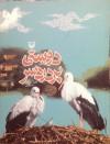 دوستی پر دردسر - محمدرضا سرشار, Anton Chekhov