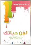 لوّن حياتك - خالد صالح المنيف