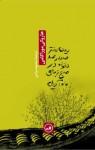 دیدن دختر صددرصد دلخواه در صبح زیبای ماه آوریل - Haruki Murakami, محمود مرادی