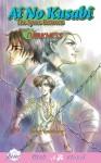 Ai No Kusabi Volume 5 (Yaoi Novel) (v. 5) - Reiko Yoshihara, Katsumi Michihara