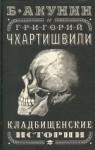 Кладбищенские истории - Boris Akunin, Григорий Чхартишвили, Grigory Chkhartishvili