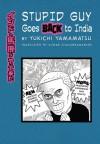 Stupid Guy Goes Back to India - Yukichi Yamamatsu, Kumar Sivasubramanian