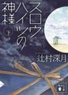スロウハイツの神様(下) (講談社文庫) (Japanese Edition) - Mizuki Tsujimura, 辻村深月