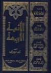 الأئمة الأربعة - مصطفى الشكعة