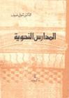 المدارس النحوية - شوقي ضيف