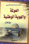 العولمة والهوية الوطنية - Ghazi Abdul Rahman Algosaibi, غازي عبد الرحمن القصيبي