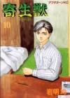 寄生獣 10 [Parasyte, Volume 10] - Hitoshi Iwaaki