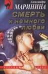 Смерть и немного любви - Alexandra Marinina, Alexandra Marinina