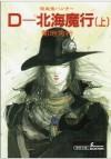 吸血鬼ハンター7 D-北海魔行[上]: 1 (Japanese Edition) - 菊地 秀行, 天野 喜孝