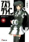 アスラクライン〈10〉 科學部カイメツ - Gakuto Mikumo, 和狸 ナオ