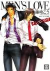 Men's Love - Kou Fujisaki