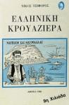 Ελληνική κρουαζιέρα - Nikos Tsiforos, Νίκος Τσιφόρος