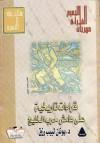 قراءات تاريخية على هامش حرب الخليج - يونان لبيب رزق