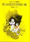 豆つぶほどの小さいいぬ (コロボックル物語, #2) - Satoru Sato, 佐藤さとる