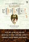 Temeraire (Korean Edition) Book 5: Victory of Eagles - Naomi Novic