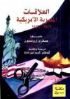 العلاقات المصرية الأمريكية 1946 - 1956 - Geoffrey Aronson, السيد أمين شلبي