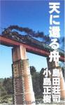天に還る舟 [Ten Ni Kaeru Fune] - Soji Shimada, 小島 正樹