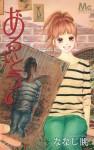 ARUITOU - Vol.6 (Margaret Comics) Manga - Nagamu Nanaji;