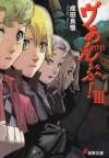 ヴぁんぷ! III [Vanpu!] - Ryohgo Narita, 成田 良悟, Katsumi Enami, エナミ カツミ