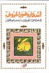 أشعار و صور الحروف - محمد الهراوي, حلمي التوني