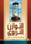 التوازن التربوي و أهميته لكل مسلم - مجدي الهلالي