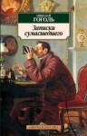 Записки сумасшедшего - Nikolai Gogol