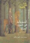 السوريالية في عيون المرايا - أمين صالح