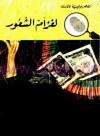 لغز أم الشعور - محمود سالم