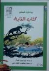 كتاب الغابة - روديارد كيبلنج, إيزابيل كمال, يعقوب الشاروني, Rudyard Kipling
