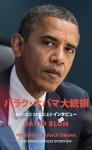 バラク・オバマ大統領:Kindle Singlesインタビュー (Japanese Edition) - David Blum, Eri Kosaka/小坂恵理