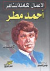 لافتات - المجموعة الكاملة - أحمد مطر