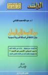من الخيمة إلى الوطن - عبد الله الغذامي