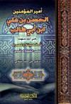 أمير المؤمنين الحسن بن علي بن أبي طالب شخصيته وعصره - علي محمد الصلابي