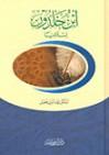 ابن خلدون إسلامياً - عماد الدين خليل