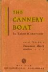The Cannery Boat, And Other Japanese Short Stories - Takiji Kobayashi, Seikichi Fujimori, Denji Kuroshima, Sanji Kishi, Teppei Kataoka, Naoshi TOkunaga, Fusao Hayashi