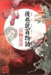 後巷説百物語 [Nochino Kōsetsu Hyaku Monogatari] - Natsuhiko Kyogoku