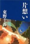 Kataomoi - Keigo Higashino